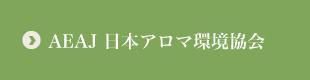 AEAJ 日本アロマ環境協会