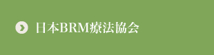 日本BRM療法協会