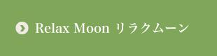 Relax Moon リラクムーン