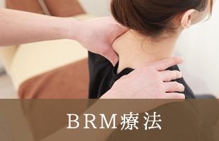 BRM療法
