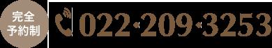 完全予約制 TEL022-209-325